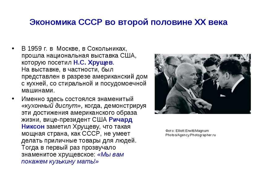 Экономика СССР во второй половине ХХ века В1959г. в Москве, в Сокольниках,...
