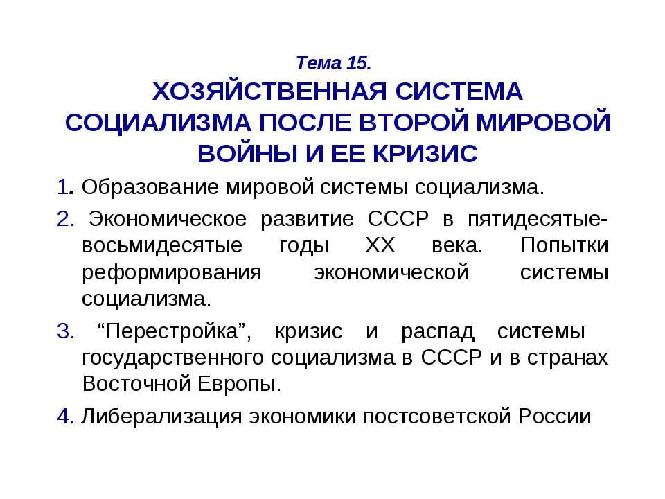 Тема 15. ХОЗЯЙСТВЕННАЯ СИСТЕМА СОЦИАЛИЗМА ПОСЛЕ ВТОРОЙ МИРОВОЙ ВОЙНЫ И ЕЕ КРИ...
