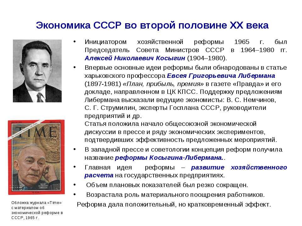 Экономика СССР во второй половине ХХ века Инициатором хозяйственной реформы 1...