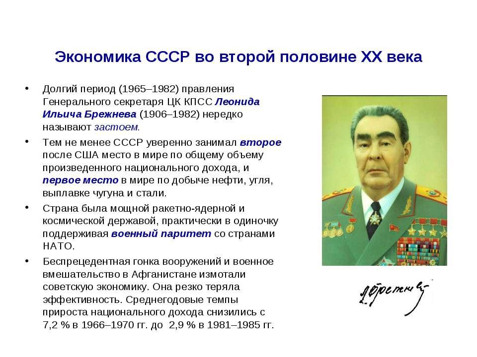 Экономика СССР во второй половине ХХ века Долгий период (1965–1982) правления...