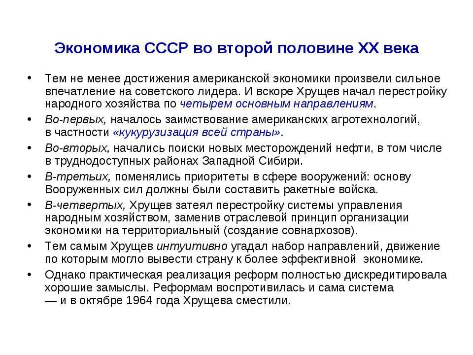 Экономика СССР во второй половине ХХ века Тем не менее достижения американско...