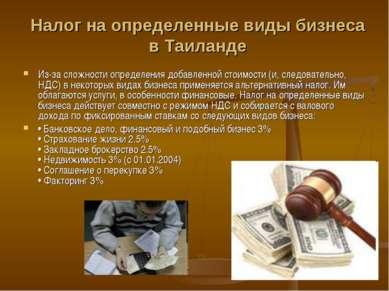 Налог на определенные виды бизнеса в Таиланде Из-за сложности определения доб...