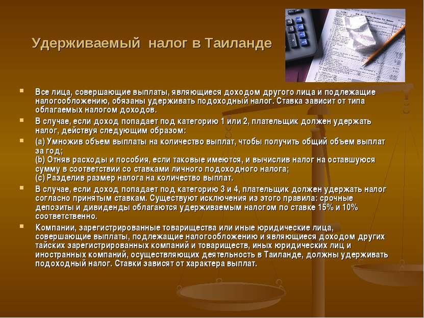 Удерживаемый налог в Таиланде Все лица, совершающие выплаты, являющиеся доход...