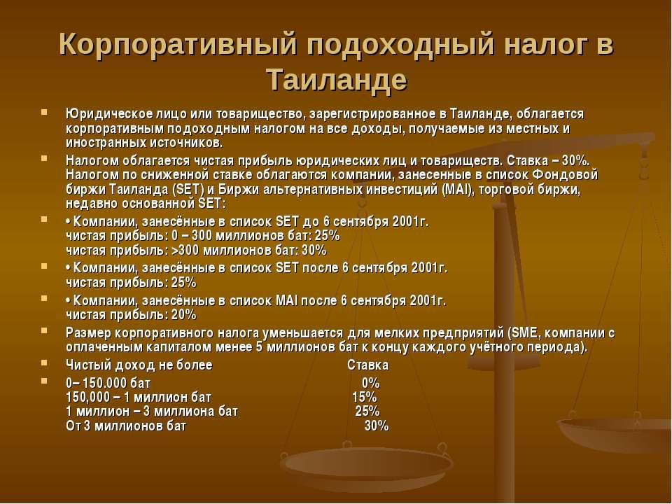 Корпоративный подоходный налог в Таиланде Юридическое лицо или товарищество, ...
