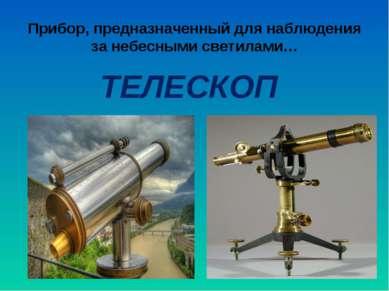Прибор, предназначенный для наблюдения за небесными светилами… ТЕЛЕСКОП