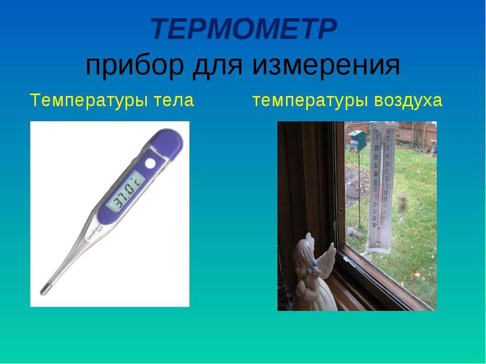 ТЕРМОМЕТР прибор для измерения Температуры тела температуры воздуха
