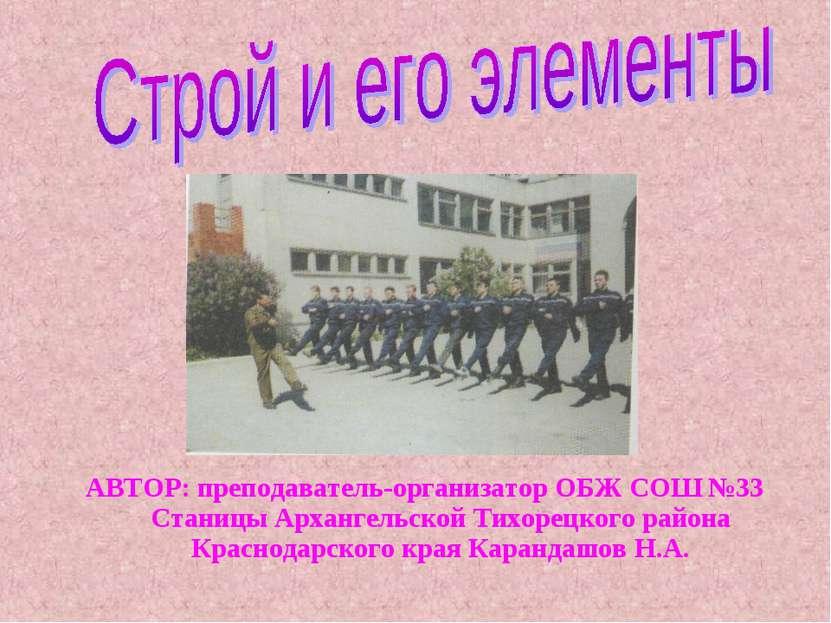 АВТОР: преподаватель-организатор ОБЖ СОШ №33 Станицы Архангельской Тихорецког...
