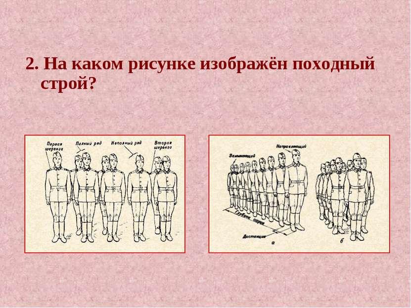 2. На каком рисунке изображён походный строй?