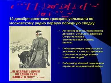 Итоги и значение битвы за Москву Активизировалось партизанское движение, усил...
