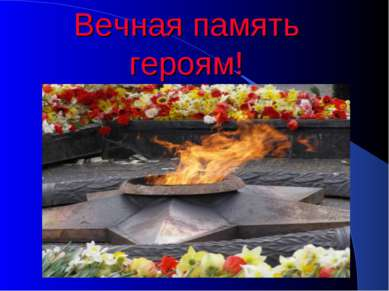 Вечная память героям!