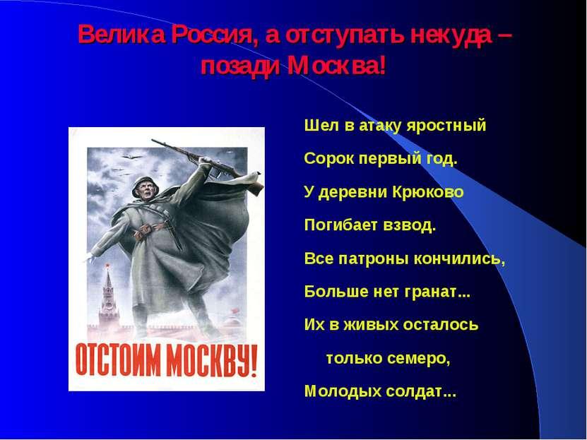 Велика Россия, а отступать некуда – позади Москва! Шел в атаку яростный Сорок...