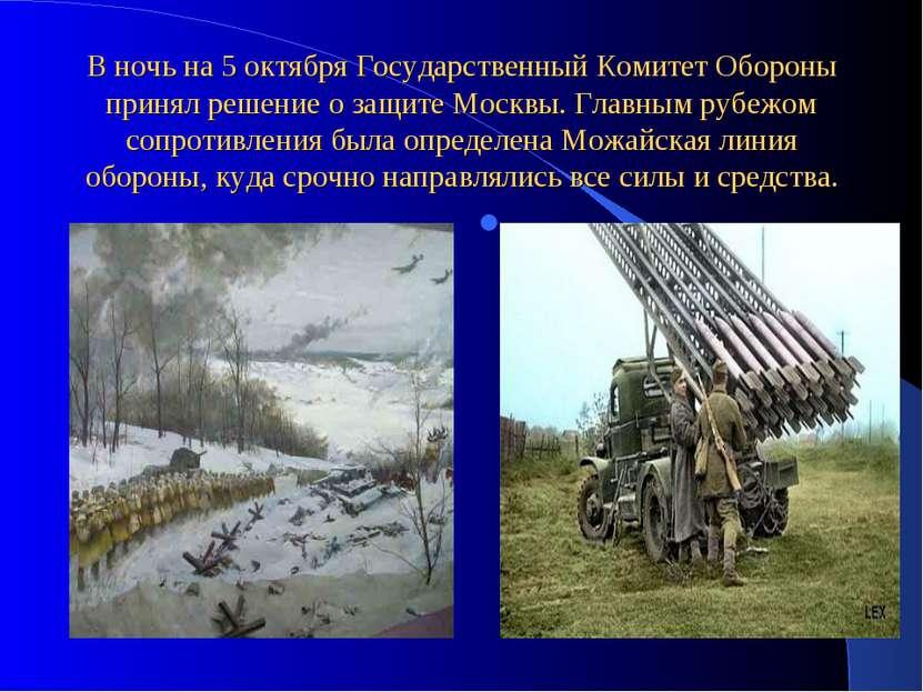 В ночь на 5 октября Государственный Комитет Обороны принял решение о защите М...