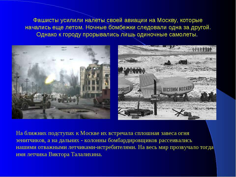Фашисты усилили налеты своей авиации на Москву, которые начались еще летом. Н...