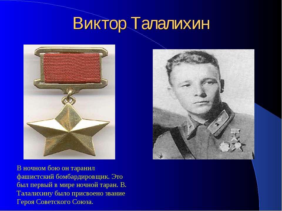 Виктор Талалихин В ночном бою он таранил фашистский бомбардировщик. Это был п...