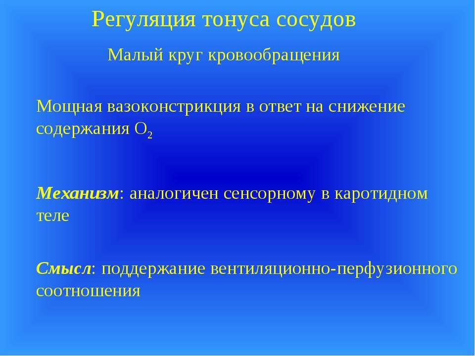 Регуляция тонуса сосудов Малый круг кровообращения Мощная вазоконстрикция в о...