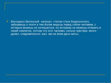 Виссарион Белинский написал: «Читая стихи Боратынского, забываешь о поэте и т...