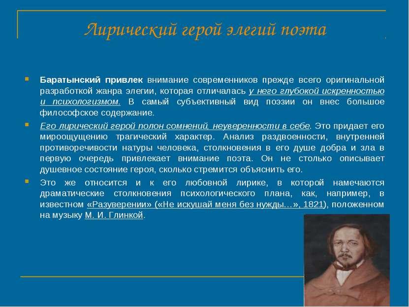 Лирический герой элегий поэта Баратынский привлек внимание современников преж...