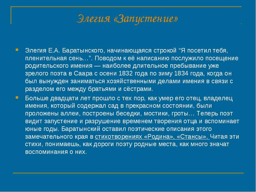 """Элегия «Запустение» Элегия Е.А.Баратынского, начинающаяся строкой """"Я посетил..."""