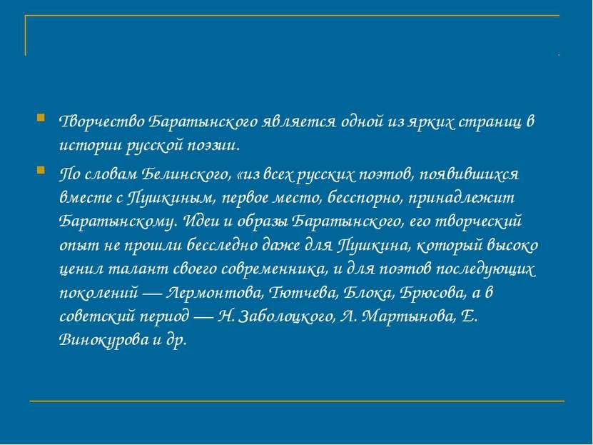 Творчество Баратынского является одной из ярких страниц в истории русской поэ...