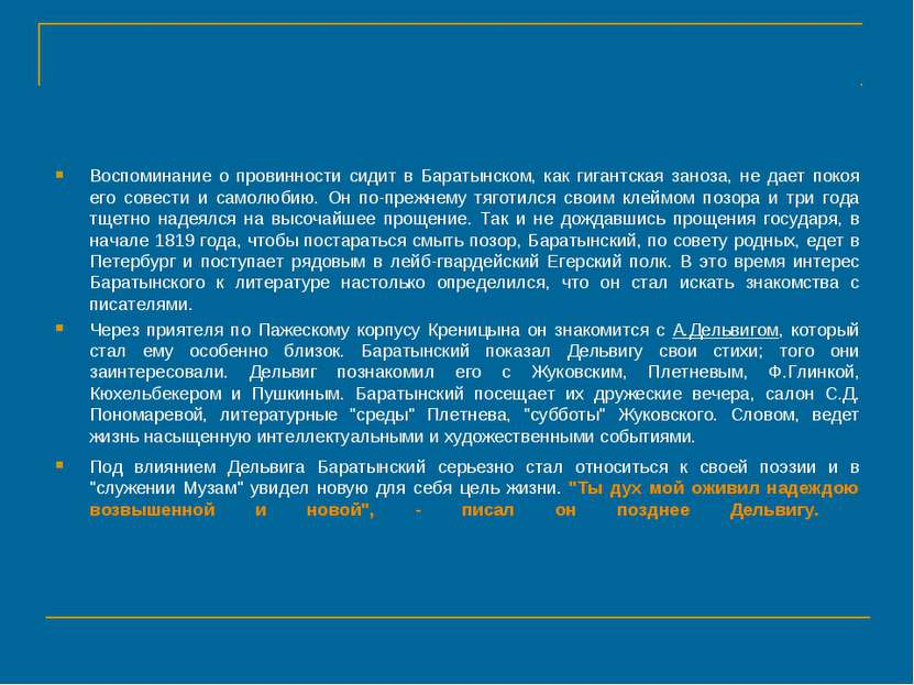 Воспоминание о провинности сидит в Баратынском, как гигантская заноза, не дае...