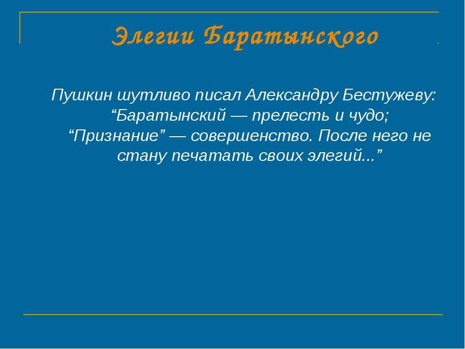 """Элегии Баратынского Пушкин шутливо писал Александру Бестужеву: """"Баратынский —..."""