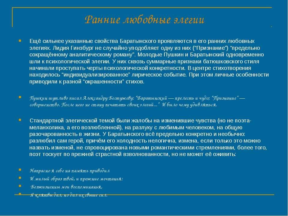 Ранние любовные элегии Ещё сильнее указанные свойства Баратынского проявляютс...