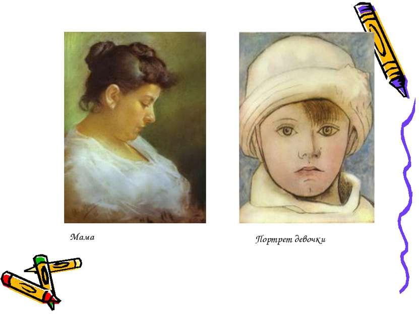 Мама,15лет Мама Портрет девочки