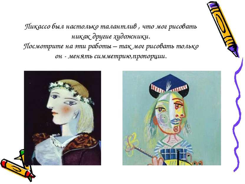 Пикассо был настолько талантлив , что мог рисовать никак другие художники. По...