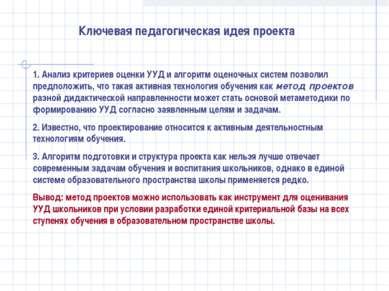 Ключевая педагогическая идея проекта 1. Анализ критериев оценки УУД и алгорит...