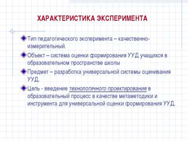 ХАРАКТЕРИСТИКА ЭКСПЕРИМЕНТА Тип педагогического эксперимента – качественно-из...