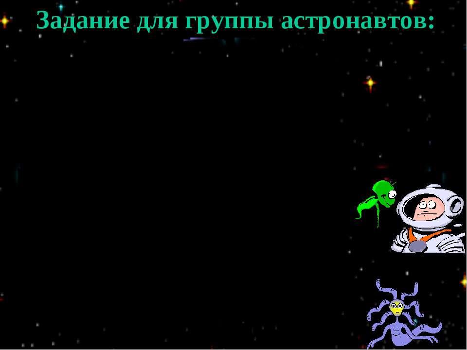 Задание для группы астронавтов: