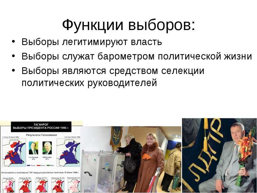 Функции выборов: Выборы легитимируют власть Выборы служат барометром политиче...