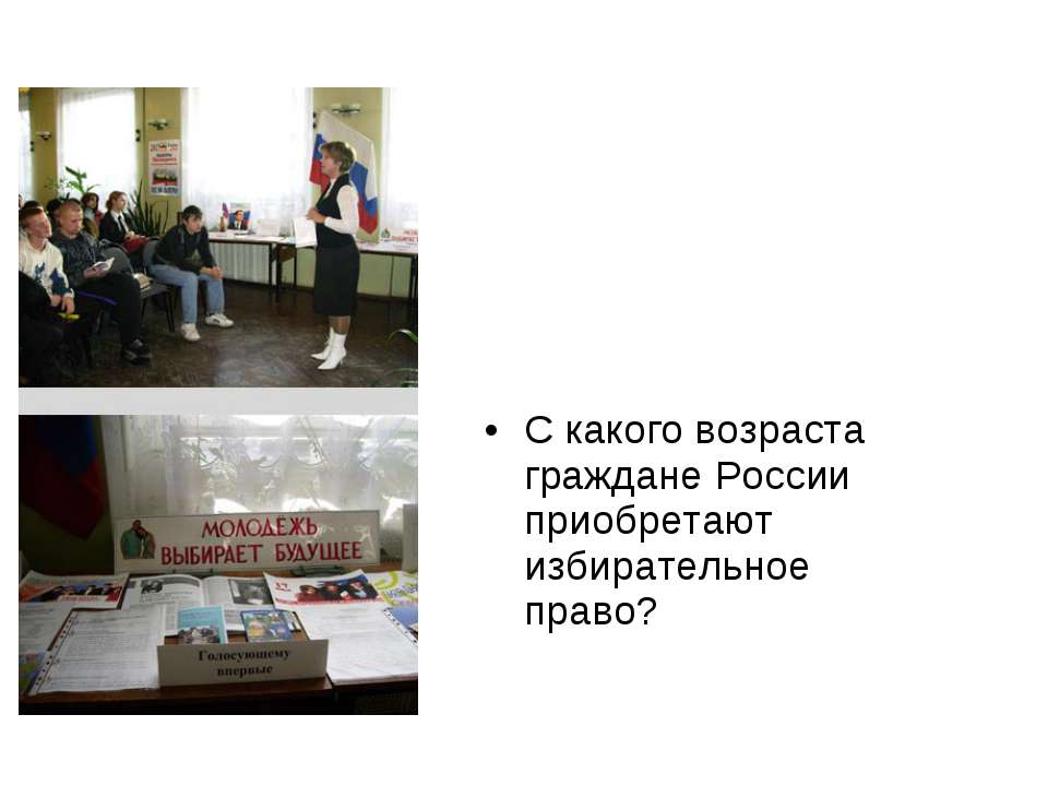 С какого возраста граждане России приобретают избирательное право?
