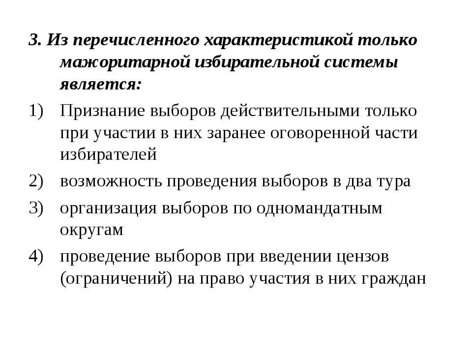 3. Из перечисленного характеристикой только мажоритарной избирательной систем...