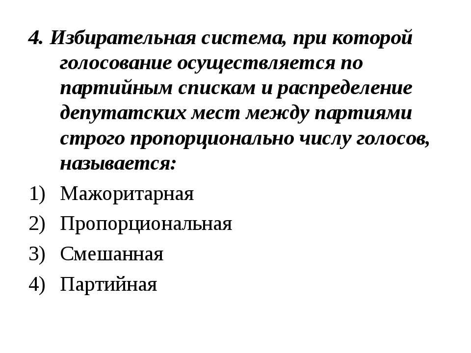 4. Избирательная система, при которой голосование осуществляется по партийным...