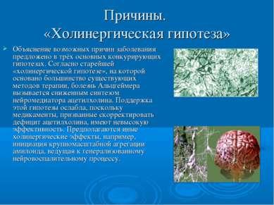 Причины. «Холинергическая гипотеза» Объяснение возможных причин заболевания п...