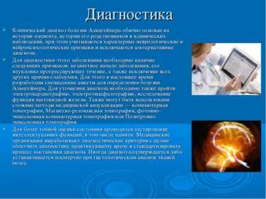 Диагностика Клинический диагноз болезни Альцгеймера обычно основан на истории...