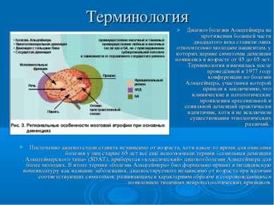 Терминология Постепенно диагноз стали ставить независимо от возраста, хотя ка...