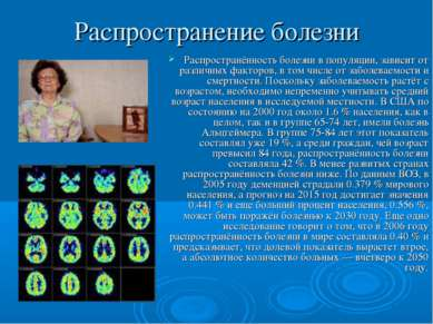 Распространение болезни Распространённость болезни в популяции, зависит от ра...