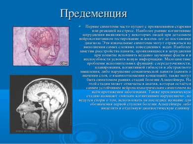 Предеменция Первые симптомы часто путают с проявлениями старения или реакцией...