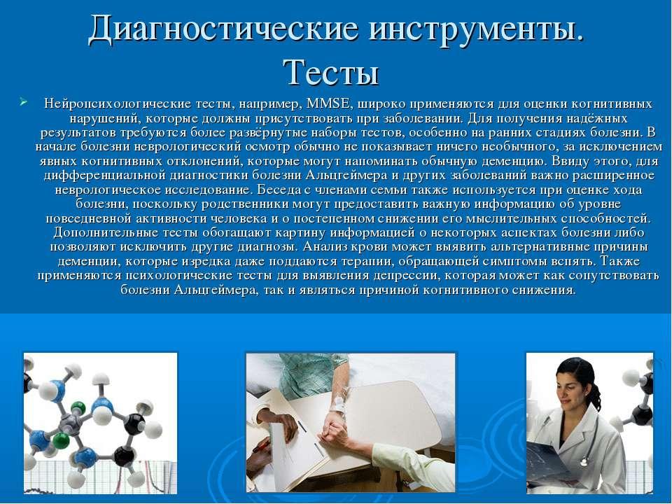 Диагностические инструменты. Тесты Нейропсихологические тесты, например, MMSE...