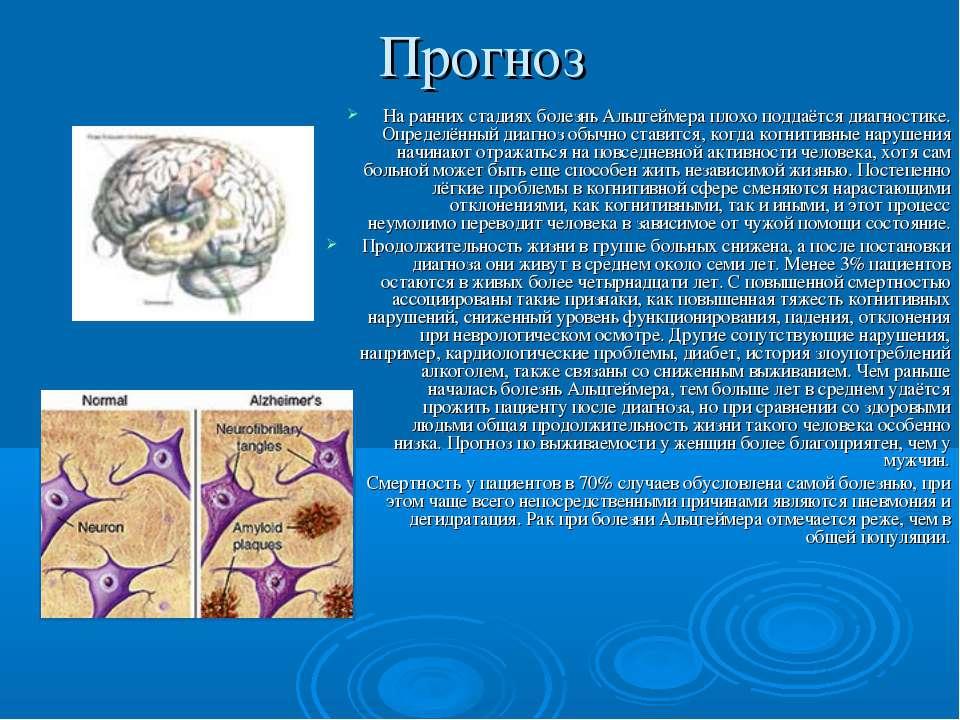 Прогноз На ранних стадиях болезнь Альцгеймера плохо поддаётся диагностике. Оп...