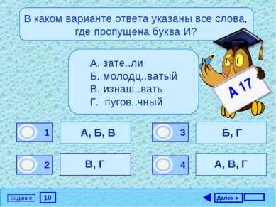 10 Задание В каком варианте ответа указаны все слова, где пропущена буква И? ...