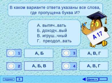 9 Задание В каком варианте ответа указаны все слова, где пропущена буква И? А...