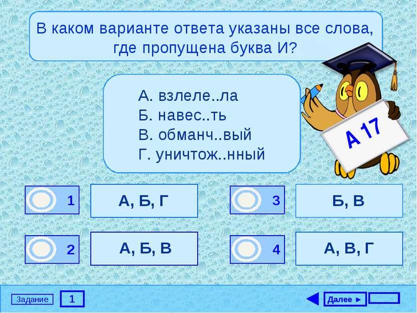 1 Задание В каком варианте ответа указаны все слова, где пропущена буква И? А...
