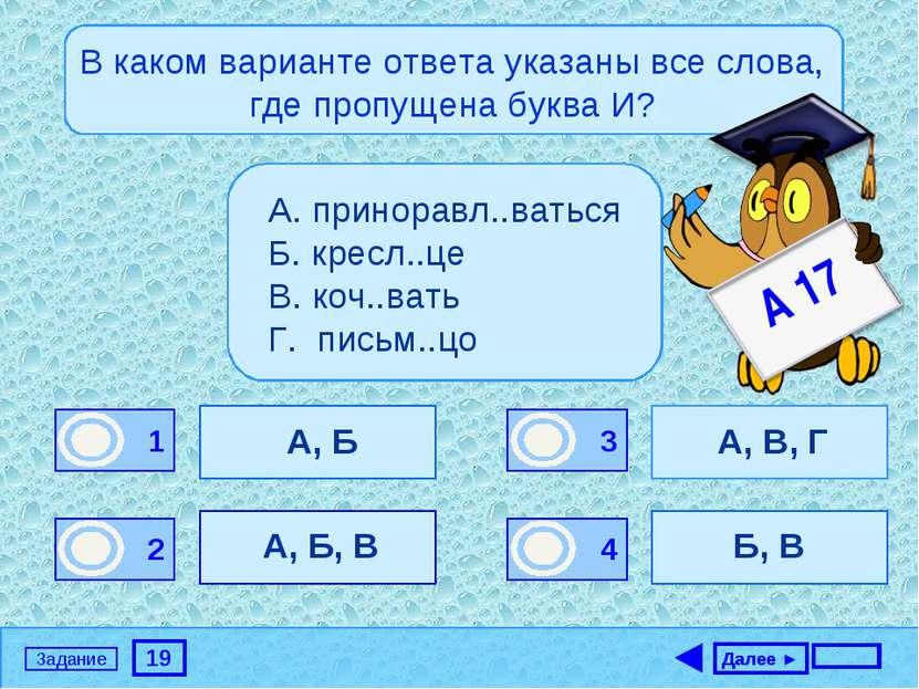 19 Задание В каком варианте ответа указаны все слова, где пропущена буква И? ...
