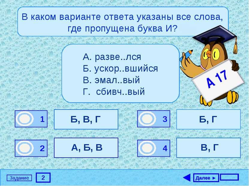 2 Задание В каком варианте ответа указаны все слова, где пропущена буква И? Б...