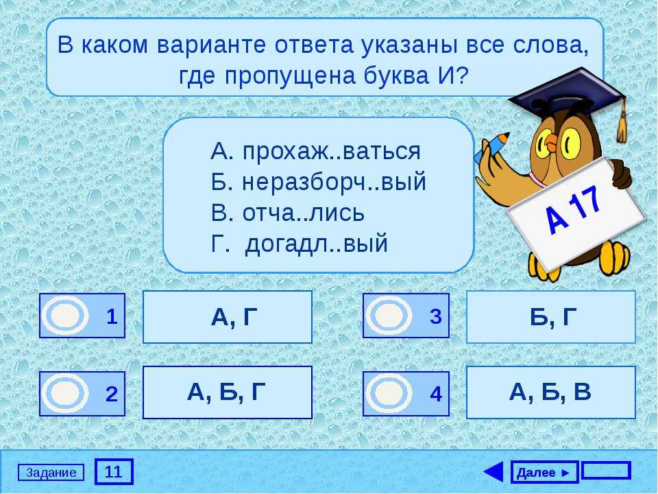 11 Задание В каком варианте ответа указаны все слова, где пропущена буква И? ...
