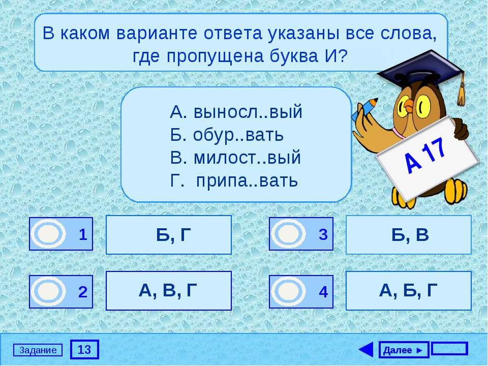 13 Задание В каком варианте ответа указаны все слова, где пропущена буква И? ...