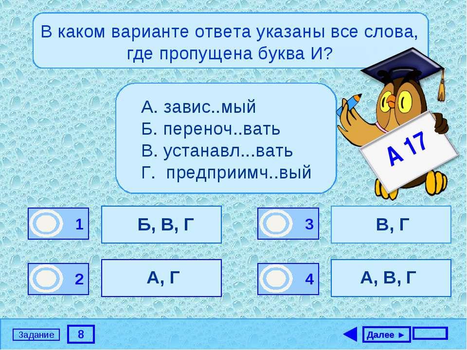 8 Задание В каком варианте ответа указаны все слова, где пропущена буква И? Б...